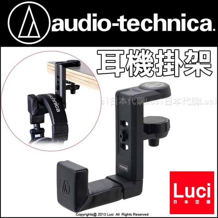 鐵三角 Audio-Technica AT-HPH300 耳機掛架 日版 日本 LUCI日本代購