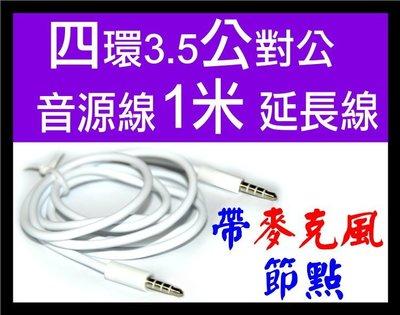 【傻瓜批發】(編號3513)四環3.5mm公對公音源線1米延長線帶麥克風節點喇叭線耳機線立體聲汽車音響連接線 板橋自取