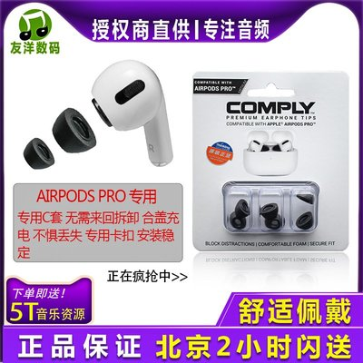 airPods Pro保護套康佩來 Comply Foam Tips  for AirPods Pro專用原裝C套耳塞國行