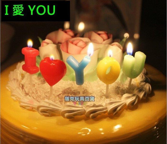 蛋糕蠟燭 IOU蠟燭 I LOVE YOU蠟燭 求婚 告白 情人節 彩虹蠟燭 蠟燭蛋糕 生日【P11000301】