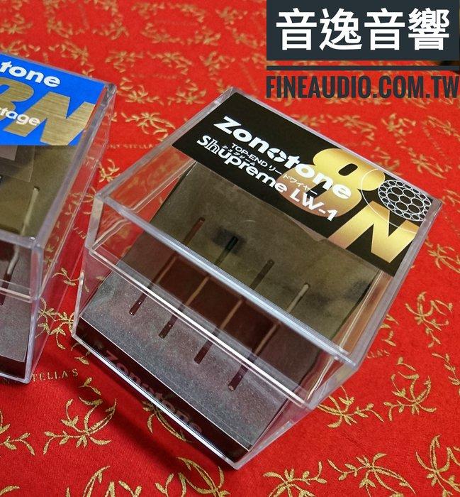 【音逸音響】最新旗艦款!唱頭蓋用.訊號導線》日本 Zonotone Shupreme LW-1