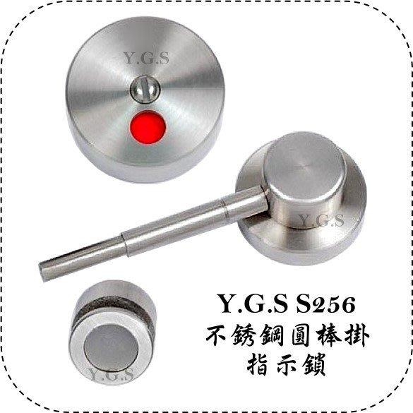Y.G.S~鎖系列~S256不銹鋼圓棒掛指示鎖/表示鎖/浴廁門鎖(另有玻璃門用) (含稅)