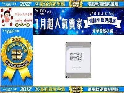 【35年連鎖老店】TOSHIBA MG07ACA12TE 12TB 3.5吋企業碟有發票/5年保固
