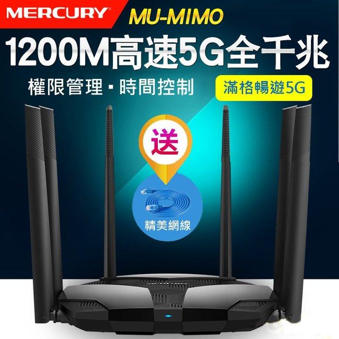 水星  2.4G/5G雙頻段 1200M高速路由器