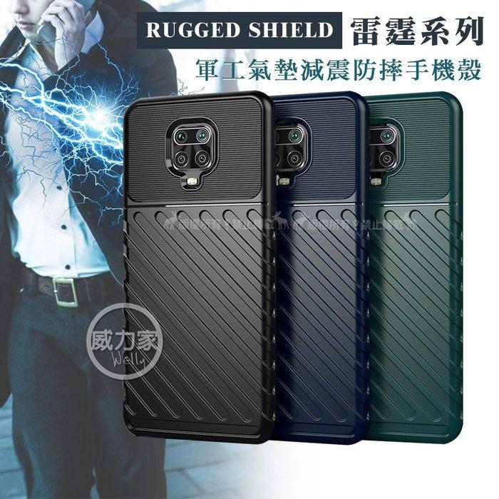 威力家 RUGGED SHIELD 雷霆系列 紅米Redmi Note 9 Pro 軍工氣墊減震防摔手機殼 保護殼 背蓋