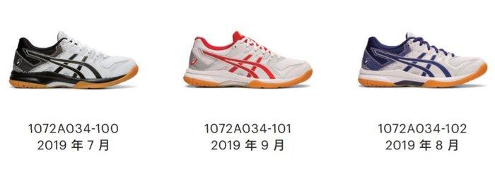 【n0900台灣健立最便宜】2019 ASICS 排球系列(女) 1072A034-100(多選一)
