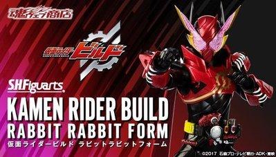 全新 日版 SHF 幪面超人 S.H.Figuarts Kamen Rider Build rabbit rabbit form 兔子兔子形態 連補件 古迦