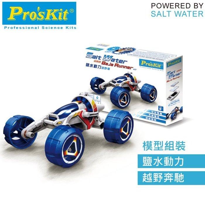 又敗家@台灣製造Pro'skit寶工科學玩具鹽水燃料電池引擎動力越野車GE-754全地形車環保無毒親子益智科玩DIY模型MIT寶工科玩安全動腦益智玩具