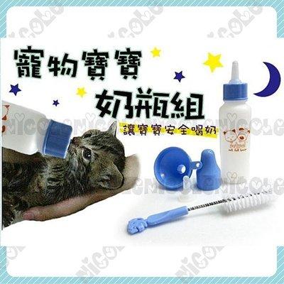 *Nicole寵物*寵物奶瓶組《安全矽膠奶嘴、刷子、瓶子、蓋子649》寵物奶媽,幼犬,幼貓,狗奶粉,貓奶粉,餵食器,哺乳