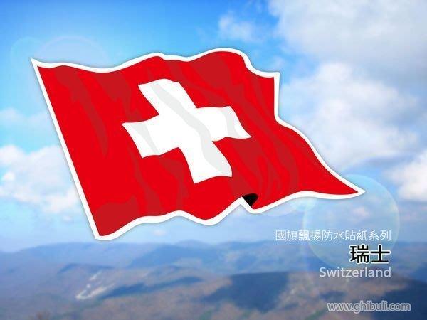 【國旗貼紙專賣店】瑞士國旗飄揚貼紙/汽車/機車/抗UV/防水/3C產品/Switzerland/各國均有販售