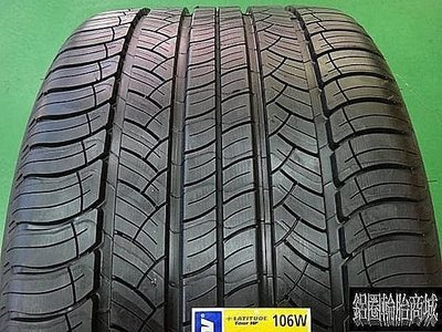 【鋁圈輪胎商城】全新 MICHELIN 米其林 LATITUDE TOUR HP 225/60-18 CRV 休旅胎