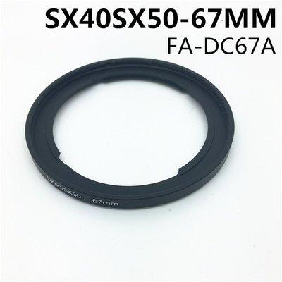 小青蛙數位 CANON SX60 SX40 SX50 SX70 轉67mm 濾鏡轉接環 FA-DC67A 轉接環 高雄市