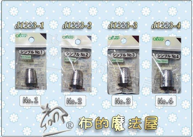 【布的魔法屋】d1223系列日本Clover可樂牌平頂金屬頂針器(金屬頂針指套,拼布指套,金屬指套,推針指套,可樂指套)