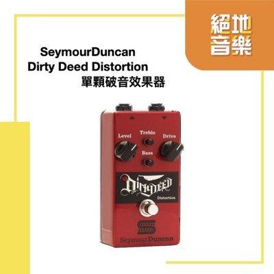 絕地音樂樂器中心 Seymour Duncan Dirty Deed Distortion 電吉他 破音 效果器