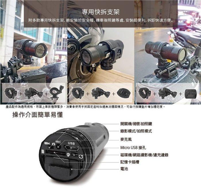 【皓翔】愛國者KT320 超廣角170度防水型1080P 機車行車記錄器  送 (16G卡)