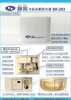 (電動+虹吸)(靜音.無聲)靜岡冷氣排水器/110v