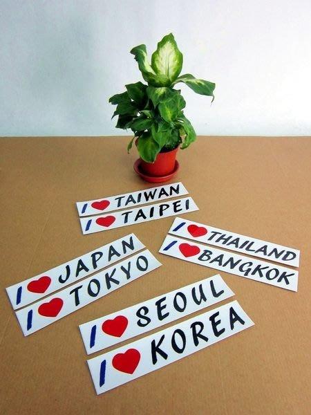 【國旗貼紙專賣店】我愛世界國家/各城市系列貼紙/抗UV防水/各國(城市)都有客製和賣