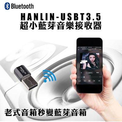 【全館折扣】 USB 藍芽接收器 HA...