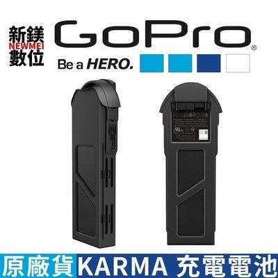 【新鎂-門市可刷卡】GoPro 系列 Karma 專用電池 (Karma專用) AQBTY-001
