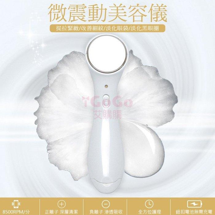 微震動美容儀 正離子 負離子 導入 導出 臉部護理 美容 美顏 清潔 保養 潔膚