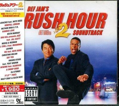 K - DEF JAM'S RUSH HOUR 2 Soundtrack 尖峰時刻 2 - 日版 - NEW