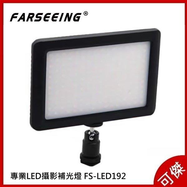 Farseeing  凡賽  FS-LED192 專業LED攝影燈 雙色溫可調整  持續燈 補光燈  勝興公司貨 可傑