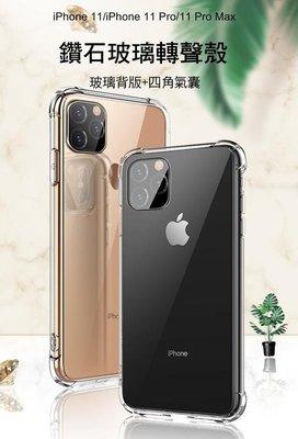 --庫米--iPhone 11 Pro/11 Pro Max 鑽石玻璃背蓋保護殼 四角防摔 轉聲殼 保護套 抗黃