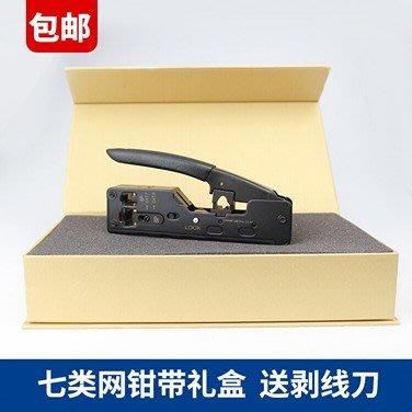 ???超五類/六類/七類水晶頭專用網絡工具鉗 CAT7壓線鉗帶壓尾夾網鉗