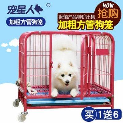【興達生活】狗籠子泰迪帶廁所大中小型犬貓籠子寵物籠子兔籠子家用寵物籠`23584
