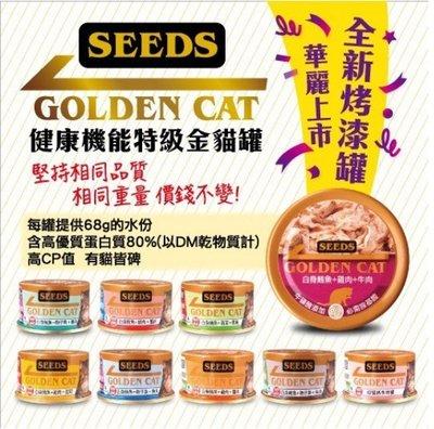 【阿肥寵物生活】SEEDS 台灣惜時 特級金貓小罐80g-一箱24罐 可混搭