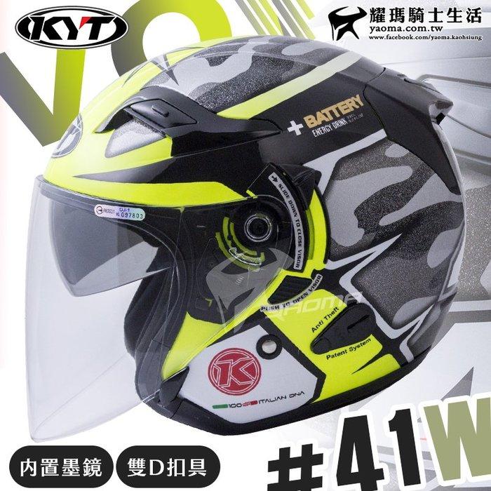 附贈深墨片 KYT安全帽 VO #41W 選手彩繪 通勤款 內藏墨鏡 雙D扣 半罩帽 耀瑪騎士機車部品
