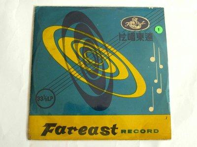 """黑膠唱片 (10吋)(1)#(遠東唱片)(採茶歌)A面: 講得好# (楊玉蘭唱 )#B面:對的好# (楊玉蘭""""羅 勤音""""合唱)#"""