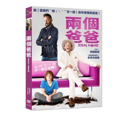 『DINO影音屋』19-02【全新正版-電影-兩個爸爸-DVD-全1集1片裝-保羅路德、史帝夫庫根】