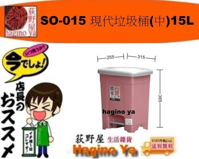 荻野屋 SO-015 現代垃圾桶(中)15L  垃圾桶 環保置物桶 SO015 聯俯 直購價