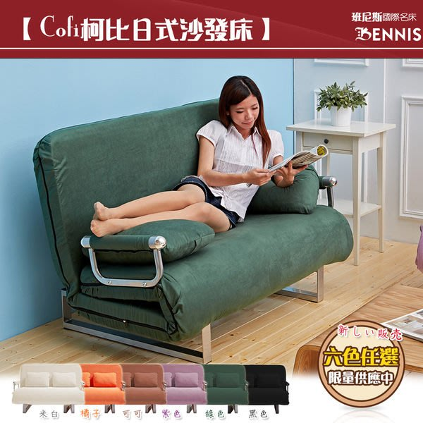 【班尼斯國際名床】雙人沙發床/第五代Fly‧巴飛特日式沙發床!六色可選!可拆洗!