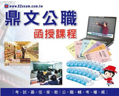 【鼎文公職.函授】兆豐銀行兆豐銀行(系統、網路管理人員)密集班函授課程 P2H77
