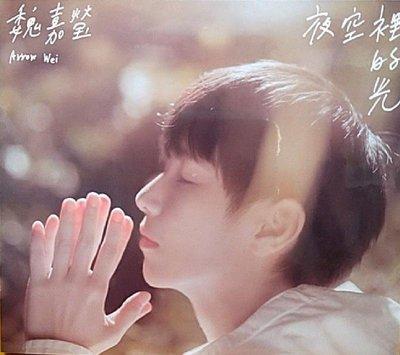 魏嘉瑩 Arrow Wei 夜空裡的光CD,台灣正版全新108/10/25發行