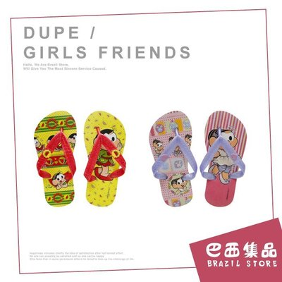 DUPE Girls Friends 小女友