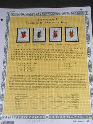 【愛郵者】〈活頁卡〉消失的*台灣*郵政 97年 台灣鍬形蟲 4全 上品 直接買 / 特520(專520) L97-10