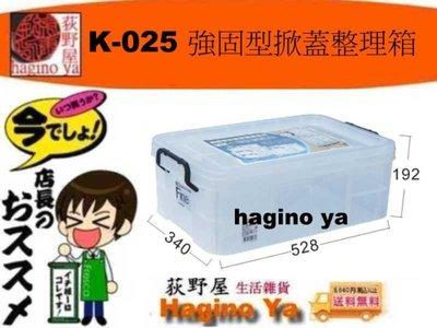 荻野屋「4個免運」 K-025 強固型掀蓋整理箱  置物箱 收納箱  K025 直購價