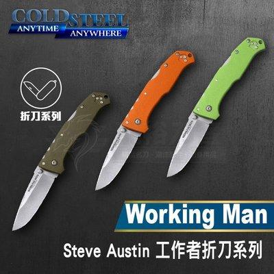 《龍裕》COLD STEEL/Working Man工作者折刀系列/54NVG/54NVLM/54NVRY/EDC