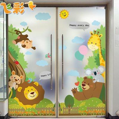 西柚姑娘雜貨鋪☛熱賣中#卡通窗戶玻璃門貼紙靜電磨砂貼膜幼兒園裝飾透光不透明 奇趣森林