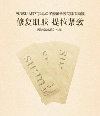 批價出 韓國SU:M37°羅馬鱼子醬黄金夜間睡眠面膜1ml(60包/組)