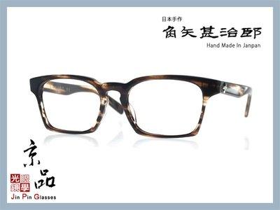 【角矢甚治郎】影 小太郎 c03 茶沙沙色 賽璐珞 頂級手工眼鏡 手工框 日本製 限定款 光學眼鏡 JPG 京品眼鏡