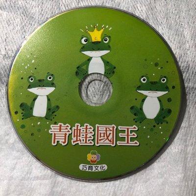 【彩虹小館318】兒童CD~漢唐.感恩學習_青蛙國王~巧育文化