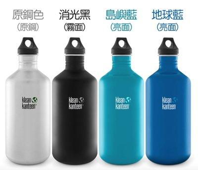 全新 【美國Klean Kanteen】不鏽鋼冷水瓶1900ml 下單請先詢問