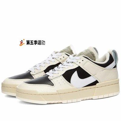 Nike Dunk Low Disrupt 白黑灰 象牙白男女運動滑板鞋 DD6620-001代購