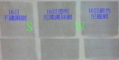 16目2尺 不銹鋼紗窗網 GF01-20 SUS304 不鏽鋼網 鋁門網 紗網 鋁窗網 白鐵網 紗門網 不鏽鋼紗窗網