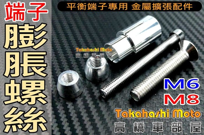 金屬版【高橋車部屋】膨脹螺絲 擴張螺絲 端子配件 平衡端子 後照鏡 端子鏡 13mm 17mm M8 M6 壁虎牙配件