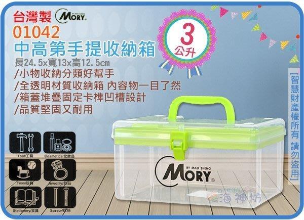 =海神坊=台灣製 MORY 01042 中高第手提收納箱 透明工具箱 釣具零件盒 上下4格 3L 36入2800元免運